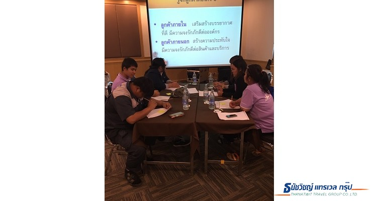บริษัท อบรม Internal Customer : Service mind & Communication